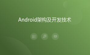 Android架构及开发技术
